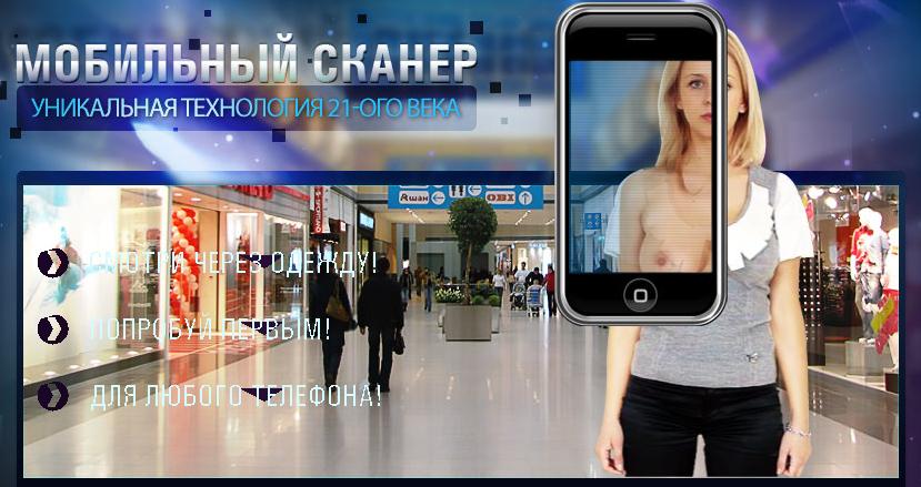 Скачать программа сканирование для телефона